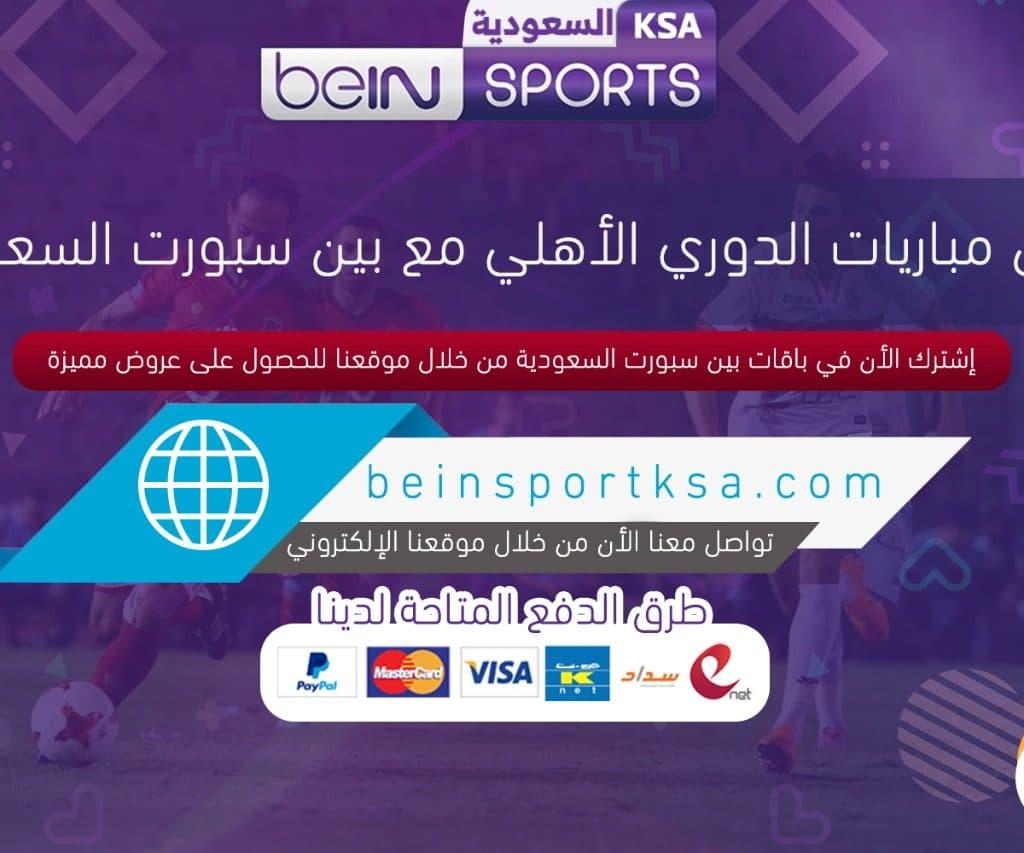 مباريات الدوري الأهلي