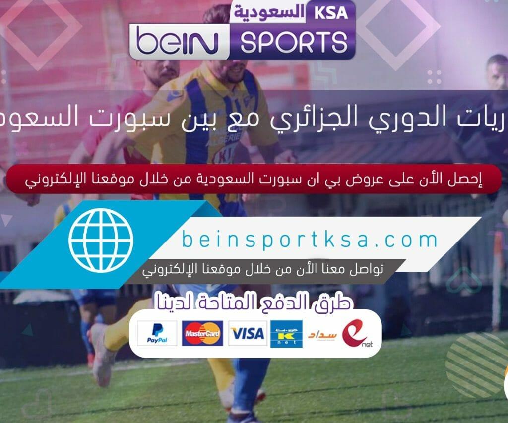 الدوري الجزائري