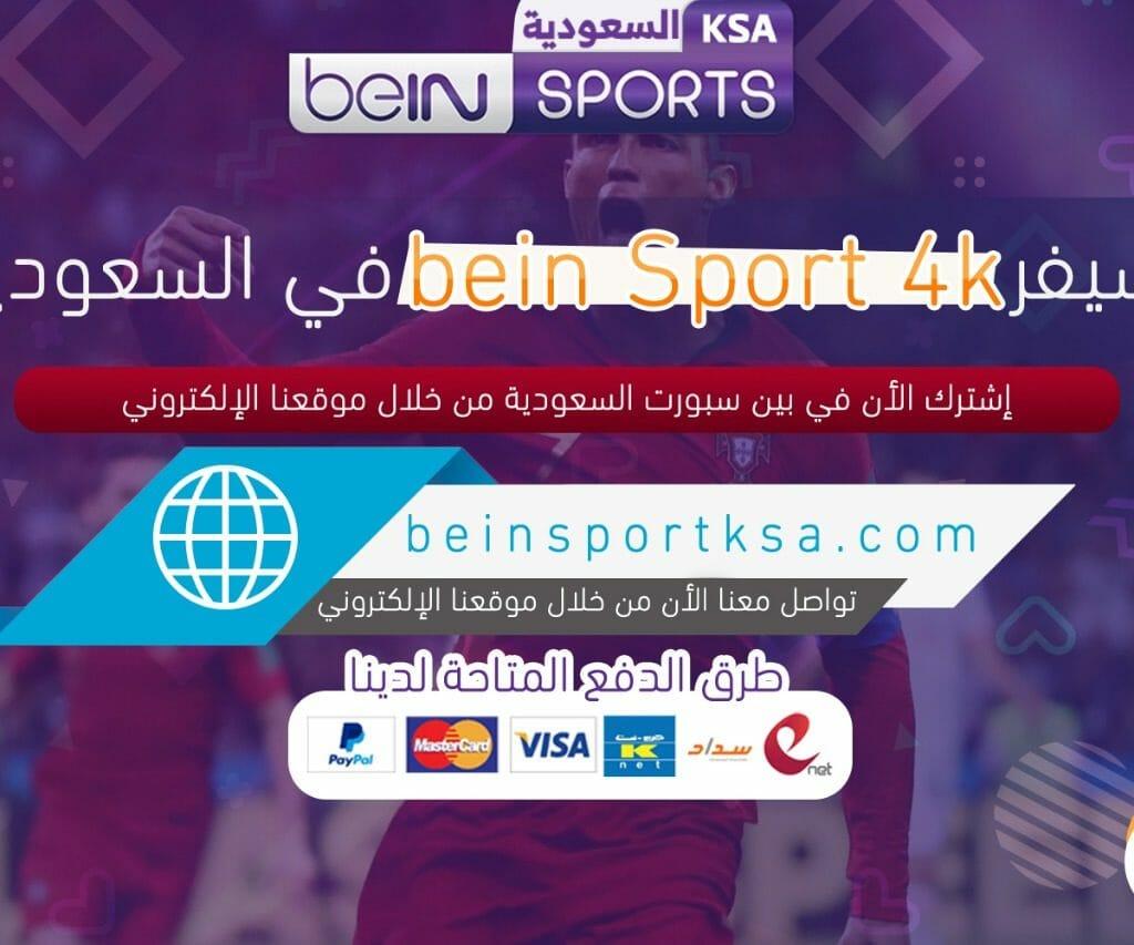 رسيفر bein Sport 4k