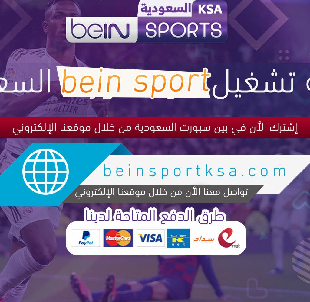 كيفية تشغيل bein sport السعودية