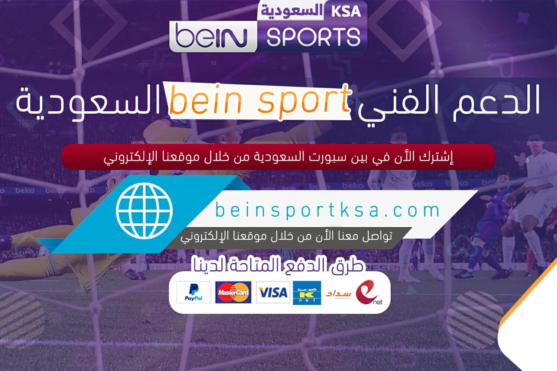 الدعم الفني bein sport السعودية