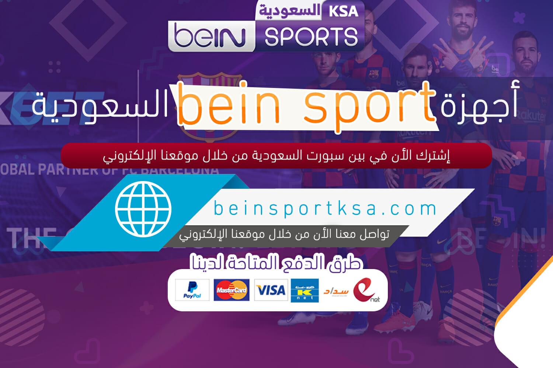 اجهزة bein sport السعودية