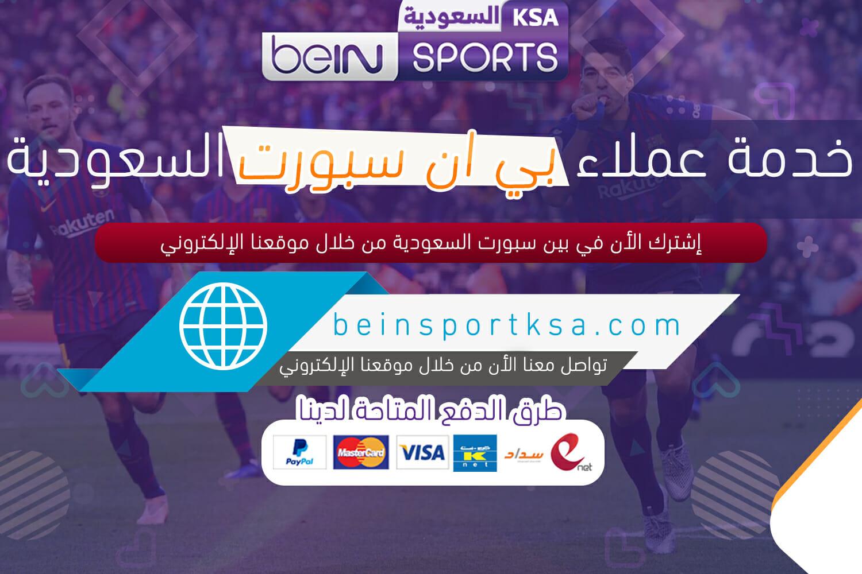 خدمة عملاء بي ان سبورت السعودية