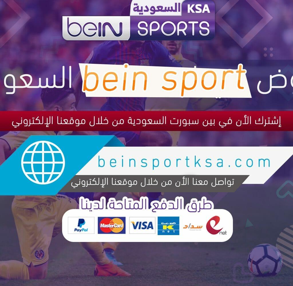 عروض bein sport السعودية