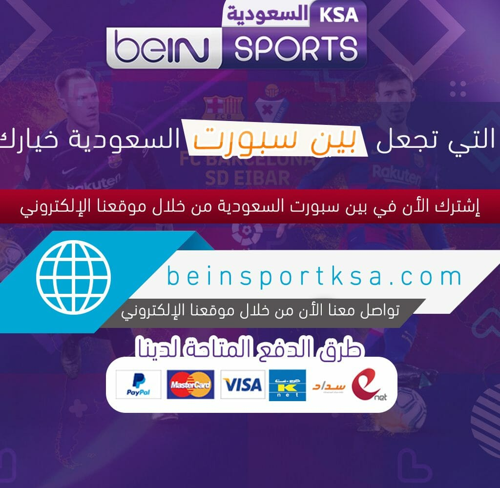 قنوات بي ان سبورت العالمية، اشتراك بين سبورت، Bein Sport